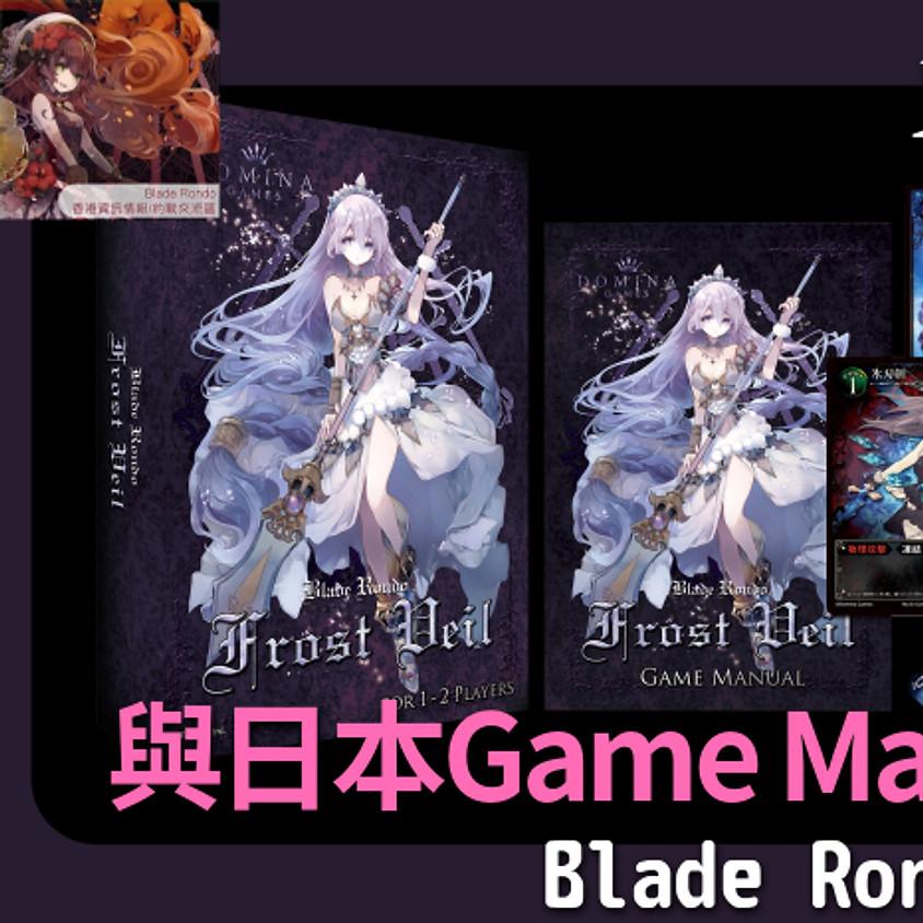 Blade Rondo Frost Veil 首發試玩活動@23Nov