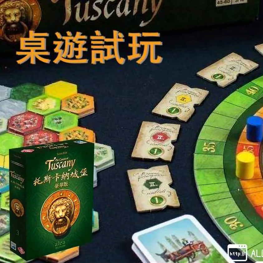 The Castles of Tuscany桌遊試玩活動