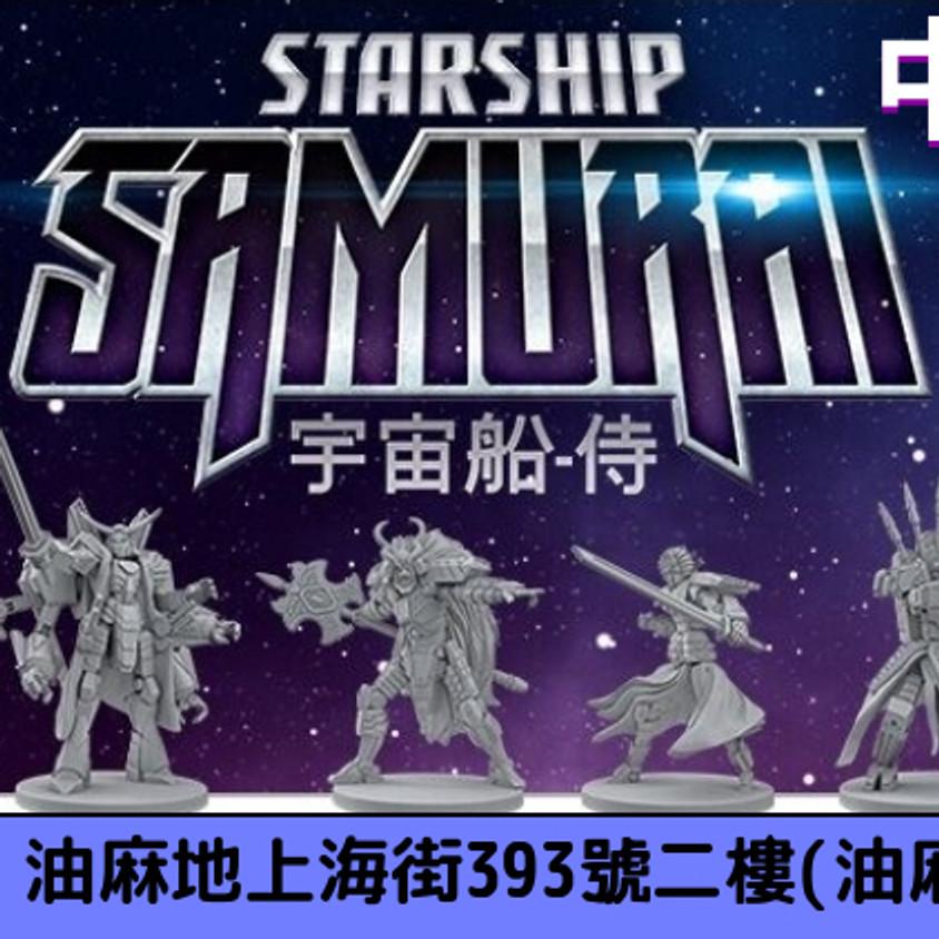 星際武士 - Starship Samurai中文版桌遊試玩活動