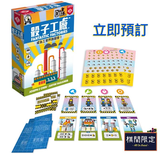 [桌遊預訂] 建造最強工廠生產線! - Fantastic Factories中文版桌遊骰子工廠接受預訂中