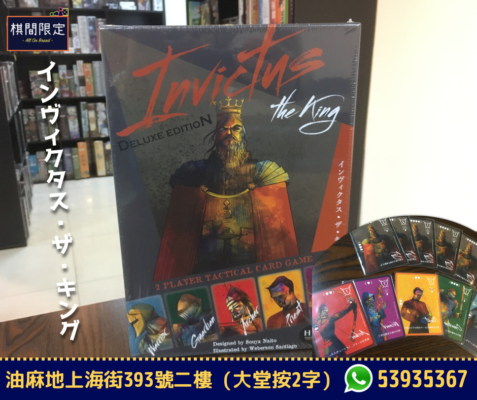 Invictus the King Boardgame