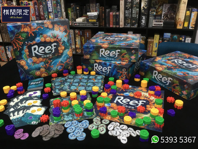 珊瑚物語 - Reef 桌遊現貨及試玩@棋間限定