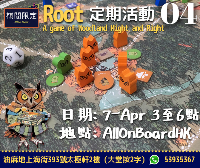 Root: A game of Woodland Might and Right 桌上遊戲定期活動04@7Apr