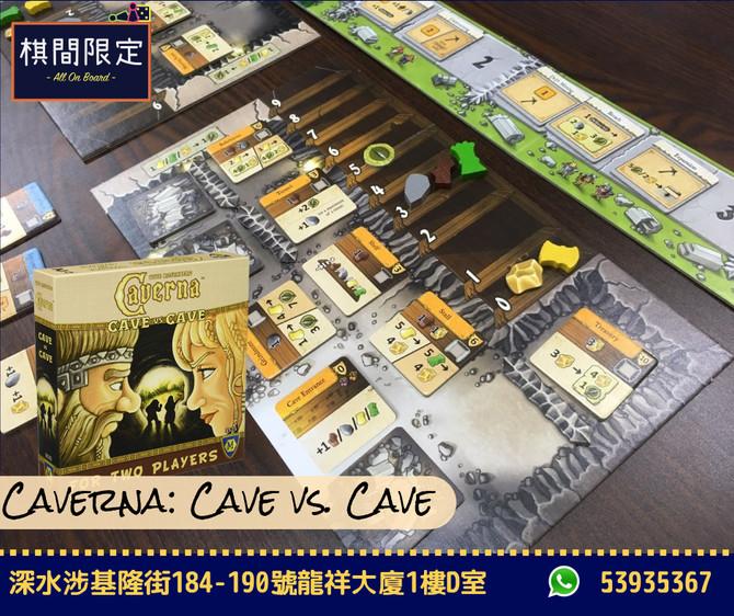 桌遊介紹 - 洞穴農夫:洞穴對決 (Caverna: Cave VS Cave)