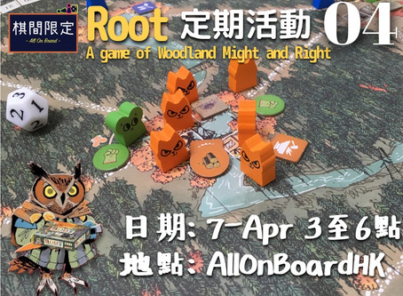 Root 桌上遊戲星期日定期活動04@7Apr