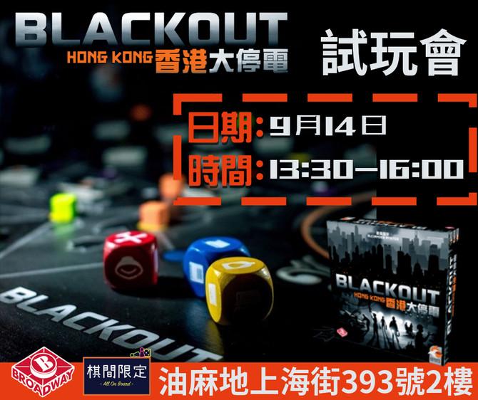 [桌遊活動] Blackout: Hong Kong香港大停電中文版桌遊試玩活動