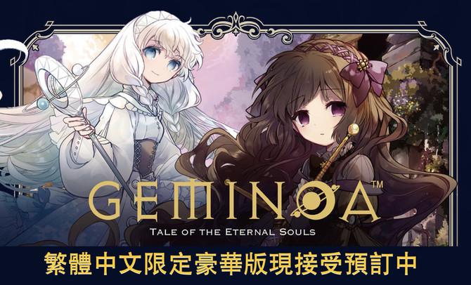 [桌遊預訂] 日本熱門卡牌遊戲Geminoa繁體中文版預訂