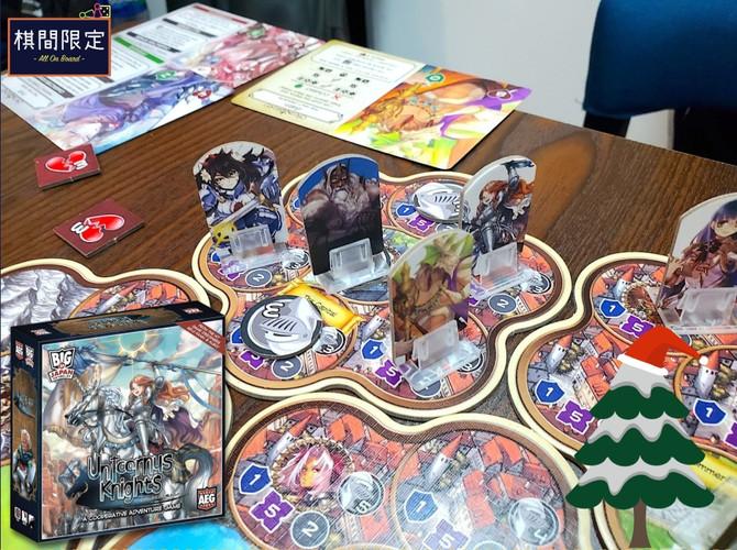 [桌遊試玩] 聖誕護送公主大行動 - Unicornus Knights