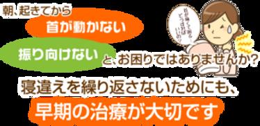 大阪狭山市駅から徒歩2分よしかわ整骨院の寝違え|早期の来院・改善が大切です。