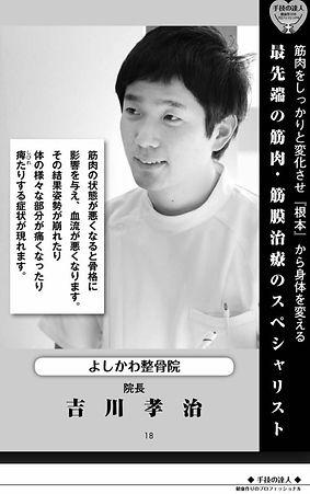 大阪狭山市駅徒歩2分よしかわ整骨院のメディア掲載|本|筋肉・筋膜療法