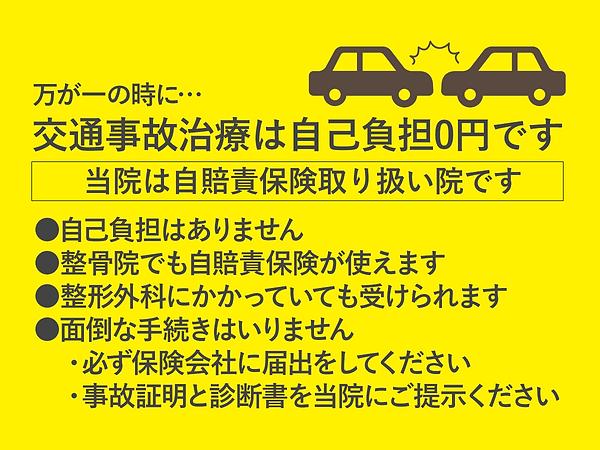 大阪狭山市駅から徒歩2分よしかわ整骨院の交通事故・むちうちでの自賠責保険の説明