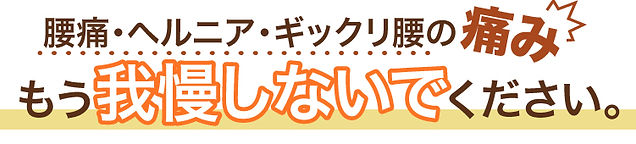大阪狭山市駅から徒歩2分よしかわ整骨院|腰痛、ヘルニア、ギックリ腰は我慢しないでください。