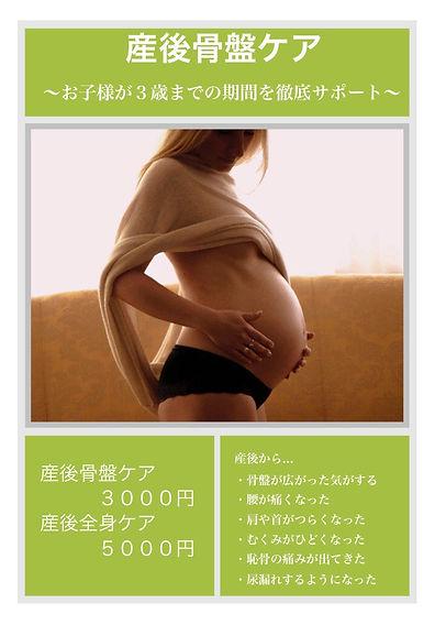 大阪狭山市駅徒歩2分よしかわ整骨院の産後骨盤ケア