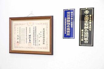 大阪狭山市駅から徒歩2分よしかわ整骨院の国家資格(柔道整復師)