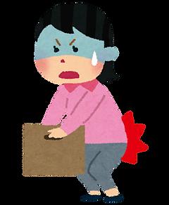 重たい荷物を持ってギックリ腰の激しい痛み