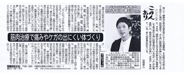 大阪狭山市駅から徒歩2分よしかわ整骨院のメディア掲載|新聞記事