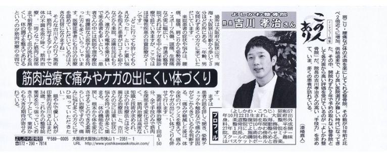 大阪狭山市駅徒歩2分よしかわ整骨院のメディア掲載|新聞記事