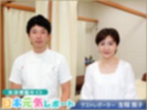大阪狭山市駅徒歩2分よしかわ整骨院のメディア掲載|生稲晃子