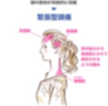 肩こり・首こりが原因の緊張型頭痛