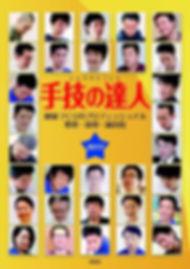 大阪狭山市駅徒歩2分よしかわ整骨院のメディア掲載|本|