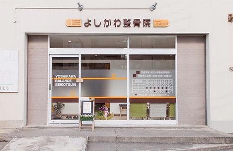 大阪狭山市駅から徒歩2分のよしかわ整骨院の外観