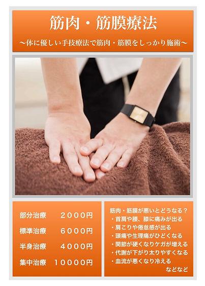 肩こり、腰痛に筋肉・筋膜療法の料金表です
