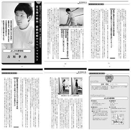 大阪狭山市駅徒歩2分よしかわ整骨院のメディア掲載|本|筋肉・筋膜療法|全ページ
