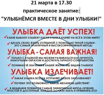 """Практическое занятие: """"УЛЫБНЁМСЯ ВМЕСТЕ В ДНИ УЛЫБКИ!"""", 21 марта, 17.30."""