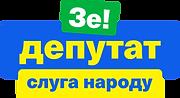277px-Зе!_депутат_слуга_народу.svg.png