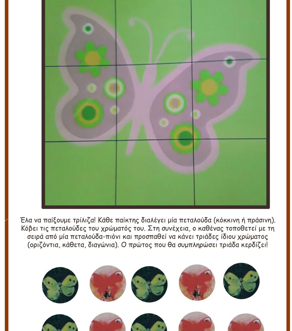 Ντετέκτιβ τέχνης Πεταλούδα 4.jpg