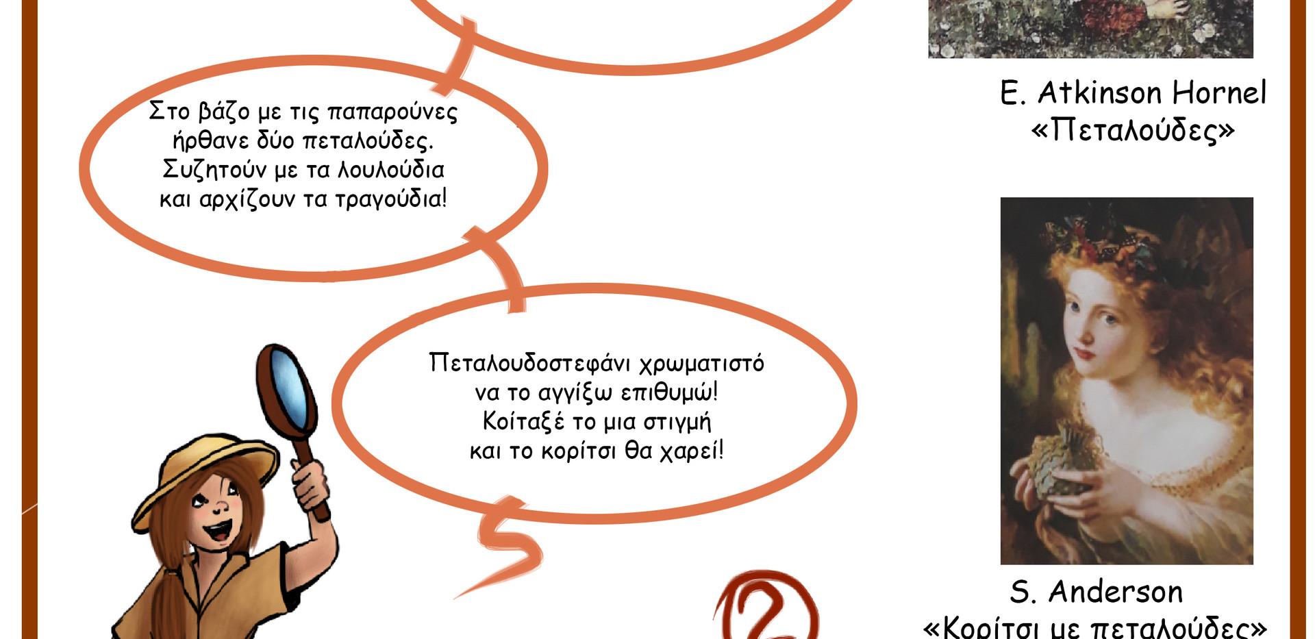 Ντετέκτιβ τέχνης Πεταλούδα 1.jpg