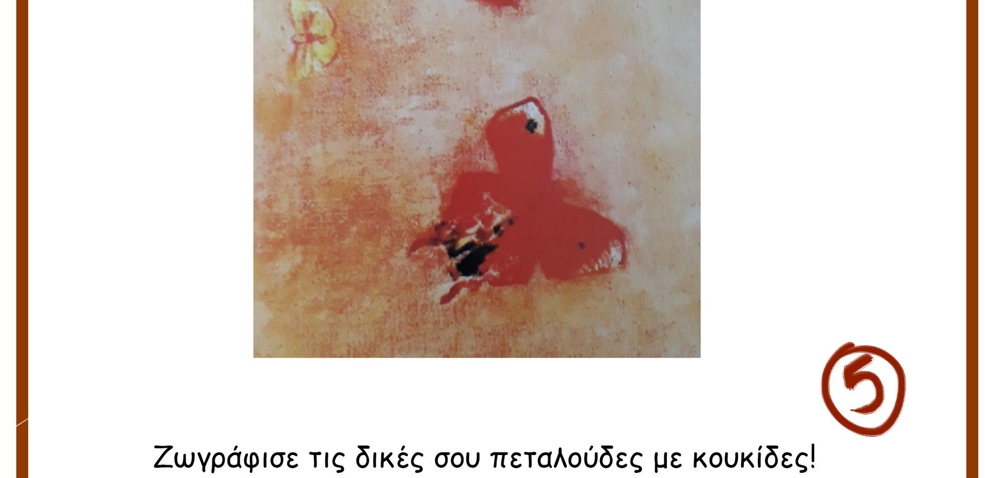 Ντετέκτιβ τέχνης Πεταλούδα 3.jpg