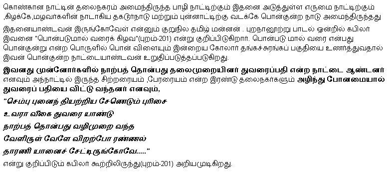 Thevaram Lyrics In Tamil Pdf 38