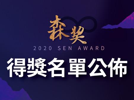 2020森獎最終得獎名單
