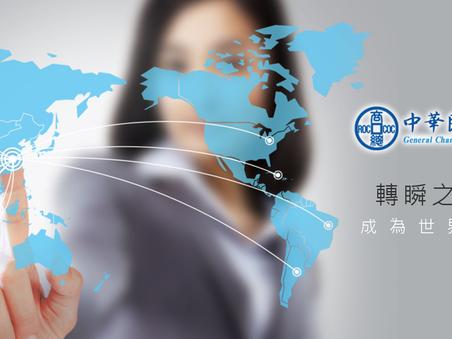 感謝中華民國全國商業總會協助推廣