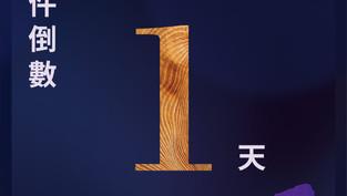 森獎收件進入最後一天!!!