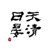 天清日晏家居股份有限公司.jpg