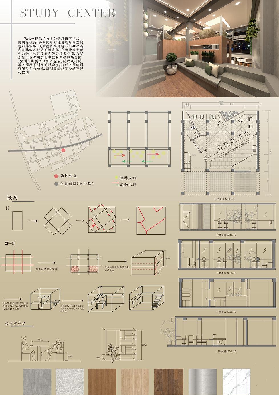 佳作_study center_1.jpg