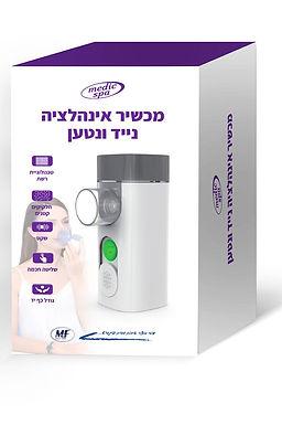 מכשיר אינהלציה נייד ונטען - מרסס תרופה נוזלית ישירות לדרכי הנשימה