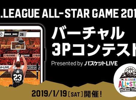 Bリーグオールスターゲーム2019にてバーチャル3Pコンテスト実施!!