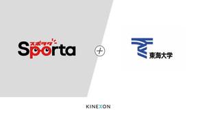 大学バスケ界の強豪、東海大学において、最新鋭トラッキングシステム『KINEXON IMU』に関わる検証実験を開始!