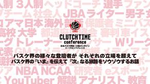 <超豪華スピーカー陣による大型バスケカンファレンスを9月12日(日)、13日(月)に開催決定!>
