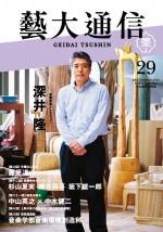 Tokyo University of the Arts Magazin