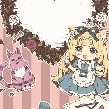 不思議の国の猫アリス
