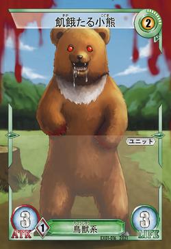 飢餓たる小熊.png