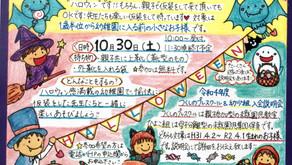 未就園児イベント 「HAPPY   HALLOWEEN」