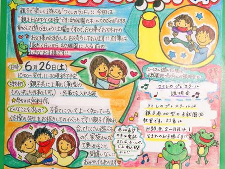 未就園児イベント「親子HAPPY体操」