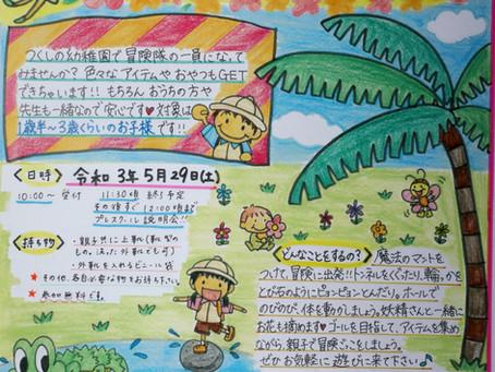 未就園児イベント 「つくしの大冒険」