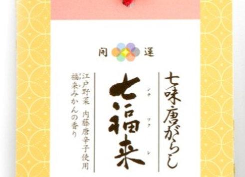 開運七味唐がらし七福来(鈴付きピンク)