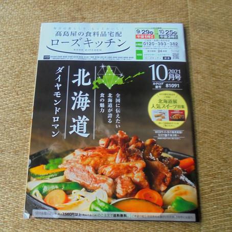 高島屋ローズキッチン10月号に開運七福来七味が掲載されました!